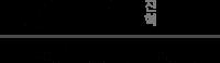 jhlee-logo